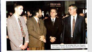 Velika Srbija, decembar 1995.